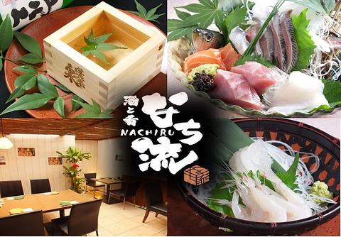 酒と肴 なち流 (NACHIRU)