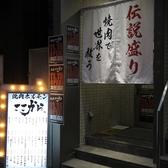 焼肉 ここから 津田沼店の雰囲気3