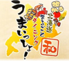 北海道まるごとダイニング うまいっしょ! 千歳店