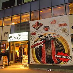焼肉ブルズ亭 中野坂上店の写真