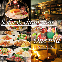 sofa-dining bar One wld ワンワールド