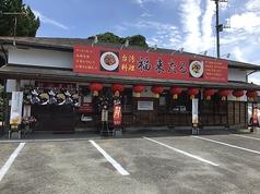 台湾料理 福来たるの写真