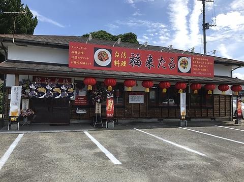 台湾料理 福来たる
