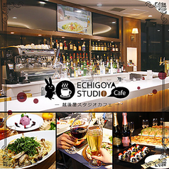 ECHIGOYA STUDIO Cafeの写真