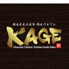 炭火焼鳥 鶏出汁おでん 影 kageの写真