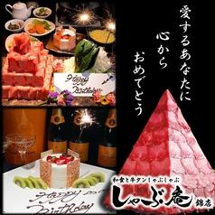 和食と牛タンしゃぶしゃぶ しゃぶ庵 錦店の特集写真