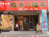 餃子の福来 水戸駅のグルメ