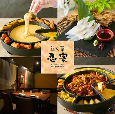 忍家 東海店のおすすめ料理1