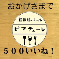 アットホームなカジュアル鉄板焼き料理のお店★