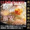 かたつむ理 新潟駅前のおすすめ料理1