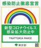 トラットリア マリー TRATTORIA MARIEのおすすめポイント3