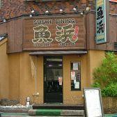 魚浜 蒲田東口店の雰囲気3