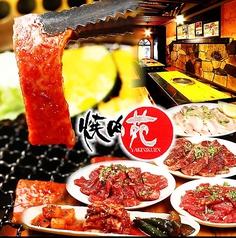 焼肉苑 四谷店の写真