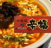 辛麺屋 辛福 からふく 鹿児島のグルメ