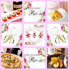 DINING RESTAURANT Ro‐se ロゼのおすすめポイント1