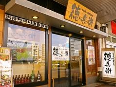 徳兵衛 呉駅ビル店の写真