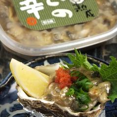 料理メニュー写真牡蠣の塩辛