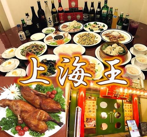 本格中国料理 上海王