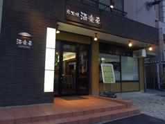 しゃらく 北戸田店の雰囲気1