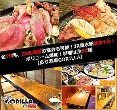 GORILLA 垂水駅前店