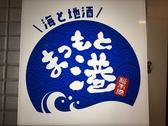 海と地酒 まつもと港 松本駅のグルメ