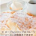 料理メニュー写真モーニングリコッタパンケーキ <ドリンク付き>