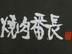 焼肉番長 亀田港店の写真