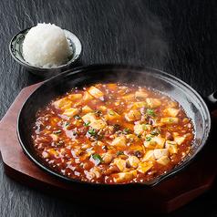 鉄板ピリ辛麻婆豆腐