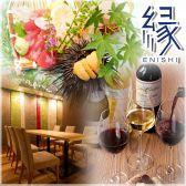 縁 新宿駅東口店 ごはん,レストラン,居酒屋,グルメスポットのグルメ