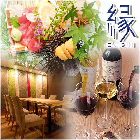 美味和食とワインを個室でお愉しみ頂けます。カップルシートから70名宴会個室をご用意