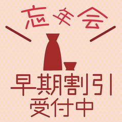 おいしや、うれしや。 明石駅前店のおすすめ料理1