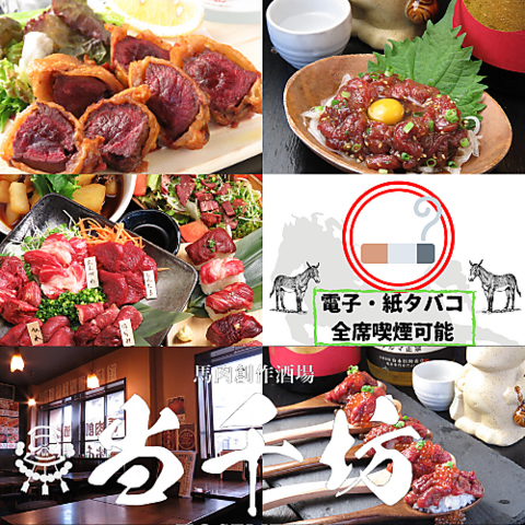 新鮮な馬肉と季節のお料理、全国の銘酒が味わえ、更に魅力的なスタッフもいます!笑