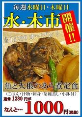 海産物料理 市 ICHIのおすすめ料理1