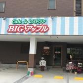 Cafe&レストラン BIG アップルの雰囲気2