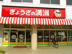ぎょうざの満洲 蒲生駅店の写真