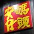 アンザイマトウ鉄板焼 竹の塚のロゴ