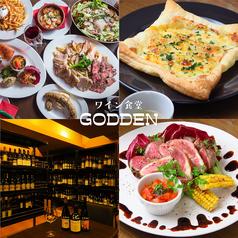 ワイン食堂 GODDENの写真
