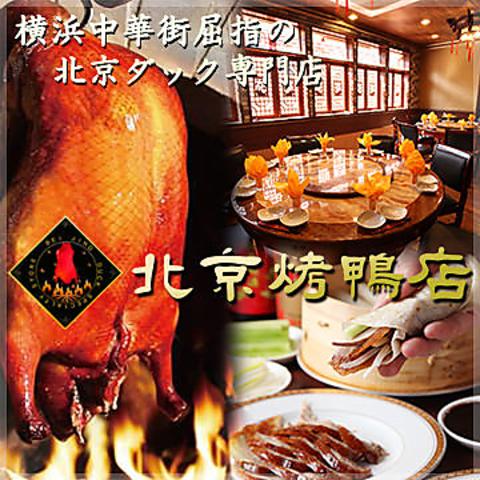 専用釜で焼く本格北京ダックと豪華中華料理!122種のお料理が時間無制限食べ放題♪