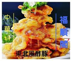 中華料理 福順閣の写真