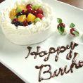 幹事様必見!大切な記念日にはメッセージ付ケーキをご用意いたします♪
