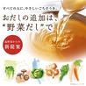 温野菜 渋谷2ndのおすすめポイント2
