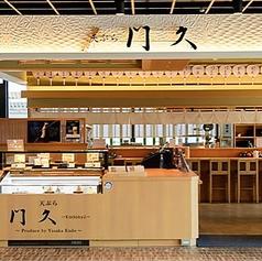 天ぷら 門久の写真