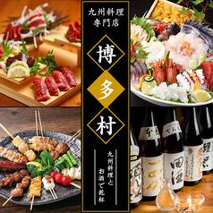 九州料理専門店 博多村 新宿店の写真