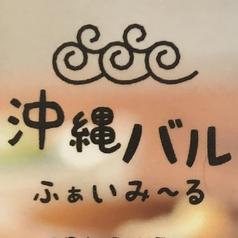 沖縄バル ふぁいみーるのコース写真