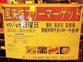 食堂 居酒屋 風来坊 伊東 荻の雰囲気3