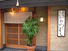 たこつぼ 中区 堀川町イメージ