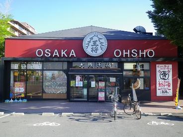 大阪王将 長尾店の雰囲気1