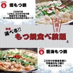 もつ鍋 麦 baku 新潟駅前店のおすすめ料理1