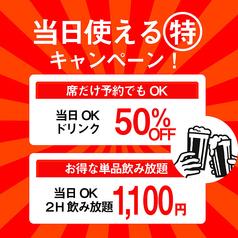 お忍び個室 居酒屋 灯 akari 掛川店のおすすめ料理1