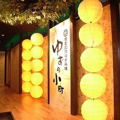 ゆずの小町 松山店の雰囲気1